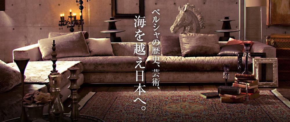 ペルシャの歴史、芸術、海を越え日本へ